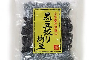 黒豆の楽しみ方~黒豆絞り納豆について