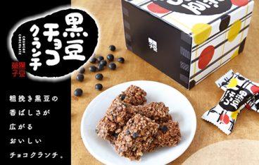 丹波篠山いのうえ黒豆農園の「黒豆チョコクランチ」を試してみよう!