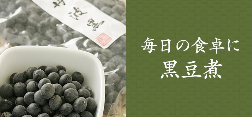 「丹波黒大豆」と「黒大豆」は基本的には同じもの