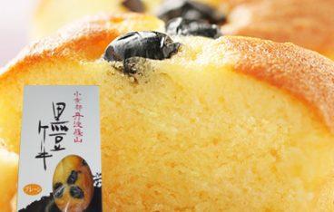【スイーツ部門】当店一番人気黒豆ケーキのお取り寄せ