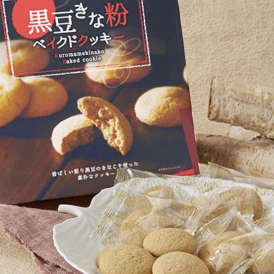 黒豆クッキーは魅力たっぷり! 女性ホルモンに似た働きを示す大豆イソフラボンが入っています