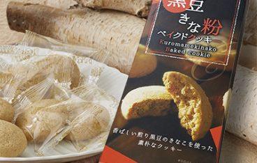 健康に良い?! 毎日食べても罪悪感なし、黒豆クッキーの魅力