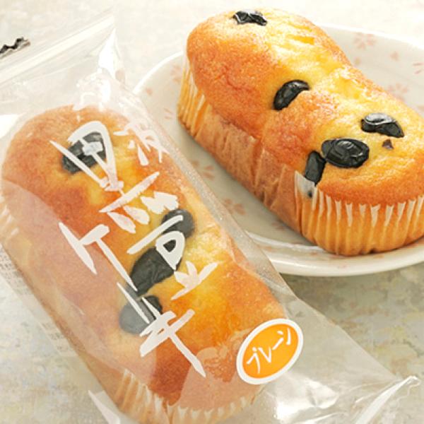 職場の形態によって選び分けられる! 2サイズの黒豆ケーキ