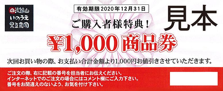 1000円商品券