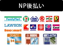NP支払い